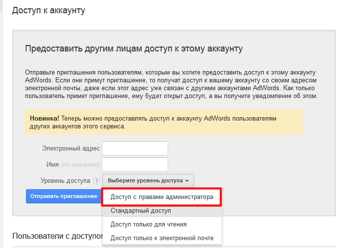 Доступ с правами администратора Adwords